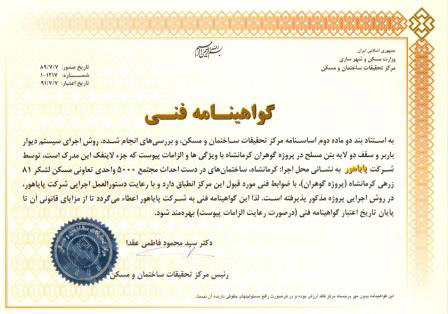 Technical Certificate of construction